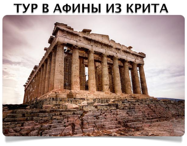 тур в афины с крита