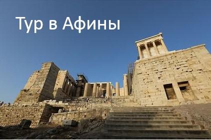 Тур в Афины из Корфу